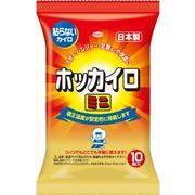 ホッカイロ 貼らないミニ10個 【 興和新薬 】 【 カイロ 】