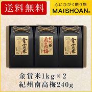 ●☆【MS-082】【白米】米匠庵 金賞米+紀州南高梅詰め合わせギフトセット 04276
