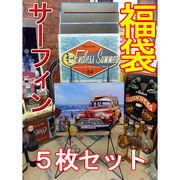 【福袋】アメリカンブリキ看板5枚セット サーフィン2 14700円相当