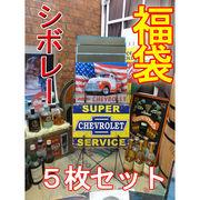 【福袋】アメリカンブリキ看板5枚セット シボレー/Chevy 14700円相当