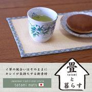 畳と暮らす/ティーマット【日本製/畳/和雑貨/和風/和物/日本】
