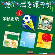 学校色紙2【色紙/寄せ書き】