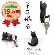 ネコ磁石【ねこ/黒猫/猫雑貨/マグネット/文具】
