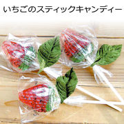 いちごのスティックキャンディ【プチギフト/ブライダル/ウェディング/飴/キャンディ/苺】
