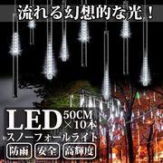 LEDスノーフォールライト 50cm 10本 540球 コード直径1.8mm 防雨型