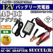 12Vバッテリー用充電器 DC13.8V 1A 最大出力13.8W バッテリーチャージャー