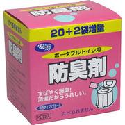 安寿 ポータブルトイレ用防臭剤 22袋入