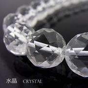 水晶(クリスタル)【ミラーボールカット】12mm【天然石ビーズ・パワーストーン・ネコポス配送可】