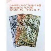 【日本製】【スカーフ】シルクサテンストライプ生地サファリ柄日本製四角スカーフ
