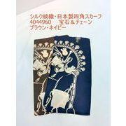【日本製】【スカーフ】シルク綾織生地宝石&チェーン柄日本製四角スカーフ