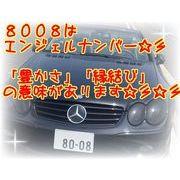 24K 純金箔 8億円札【GOLD88888888】【8008】 【サンプル特価】1枚