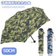 折りたたみ傘 子供 50cm 700 男の子 迷彩