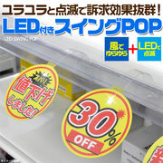 【店舗・ディスプレイ用品】目につくディスプレイ!LED付きスイングPOP6枚セット
