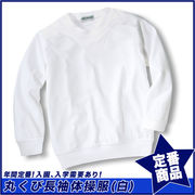 【スクール定番/AW】男女兼用丸首長袖体操着/白/綿100(120cm-170cm)