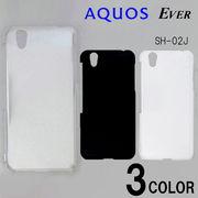 AQUOS EVER SH-02J/DM-01J/SHV37/SH-M04 ケースカバー 無地 スマートフォンケース