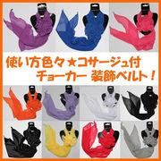 【クリックポスト対応】■即納■ コサージュ付シンプルスカーフ