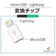 iPhone アンドロイド 等 【microUSB-ライトニング変換アダプタ 】【microUSB-Cタイプ変換アダプタ 】