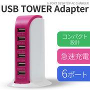 USB TOWER Adapter 6ポート usb充電器 デスクトップ USBチャージャー