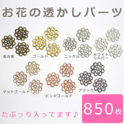 【850枚・卸売り】14mm お花の透かしパーツ まとめ売りで1セット880円~