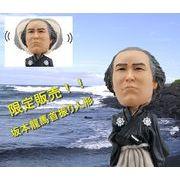 【限定1000個】 幕末BOBBLE 坂本龍馬首振り人形