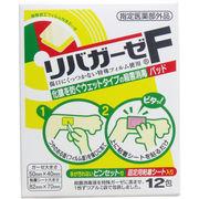 リバガーゼF 殺菌消毒パット 12包入