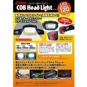 COBヘッドライト /  防犯 防災 アウトドア