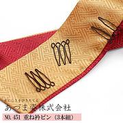 衿元を美しく 重ね衿ピン(3本組)(azmNO451) 着付小物 あづま姿 着付け