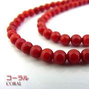 コーラル(さんご)赤色【丸玉】4~4.5mm【天然石ビーズ・パワーストーン・1連販売・ネコポス配送可】