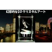 3Dクリスタルアート【トランペット&ピアノ】