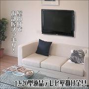 取付簡単!13-27型/壁掛けテレビ金具/アーム式角度自在タイプ/20型等主要液晶テレビに対応