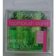3-06歯ブラシスタンドクリアグリーン 【 ライフレンジ 】 【 デンタル用品 】