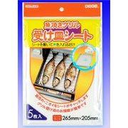 魚焼きグリル受け皿シート 5枚 【 日本デキシー 】 【 台所用品 】