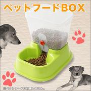 いつも新鮮♪ワンちゃん、ネコちゃん用ペットフードBOX☆フードストッカー☆緑