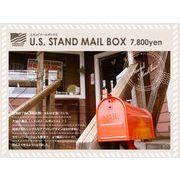 アメリカンなスタンドメールボックス【郵便ポスト】