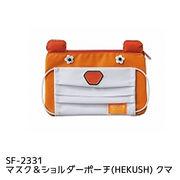 【激安大特価】マスク&ティッシュポーチ(HEKUSH)クマ