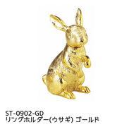 【激安大特価】リングホルダー(ウサギ)ゴールド