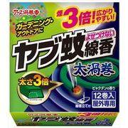 ヤブ蚊よせつけない線香 太渦巻 12巻函 【 アース製薬 】 【 殺虫剤・ハエ・蚊 】