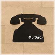 【SALE/値下げ】♪PVCの黒板 テレフォン デザイン◎シール付き◎
