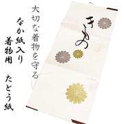 なか紙入り着物用たとう紙(83cm×35cm)3枚入り 大切な着物の保存に