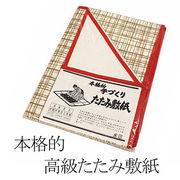着物の出し入れや着付け時に欠かせない 本格的手作りたたみ敷紙