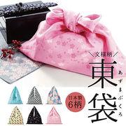 文様柄 ホック付 東袋 あずま袋 日本製(6柄) レディース エコバッグ 雑貨