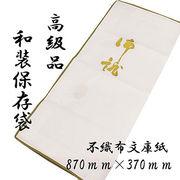 大切な着物の保存に 和装保存袋(87cm×37cm)
