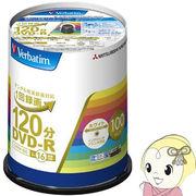 VHR12JP100V4 三菱化学メディア Verbatim DVD-R(CPRM) スピンドルケース 100枚