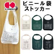 ■大西賢製販■ ビニール袋ストッカー
