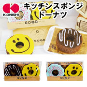 ■大西賢製販■ キッチンスポンジ ドーナツ