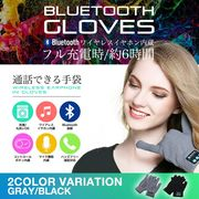 Bluetoothスピーカー搭載手袋 グローブ iPhone7タッチ・通話可能