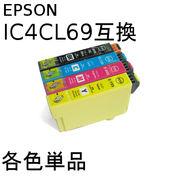 エプソン互換インクIC69 IC4CL69 ICBK69/ICC69/ICM69/ICY69