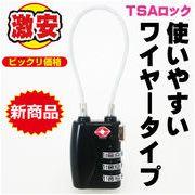 在庫限り!!【即納】TSAロック ワイヤータイプ ダイヤル式南京錠
