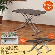 【直送可】目的に合った高さに変えられて便利!木目6段階式昇降テーブル