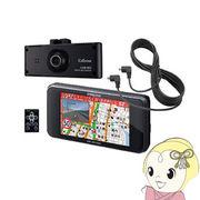AR-W51GA500 セルスター GPS内蔵 レーダー探知機 + ドライブレコーダーセット